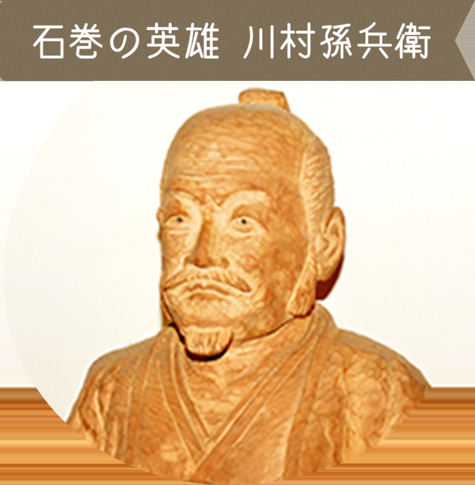 石巻の英雄 川村孫兵衞