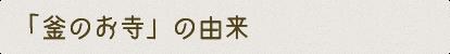 「釜のお寺」の由来