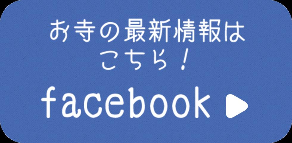 フォローしてね facebook